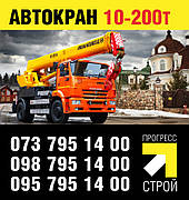 Услуги автокрана от 10 до 200 тонн в Краматорске и Донецкой области