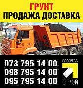 Грунт с доставкой по Северодонецку и Луганской области