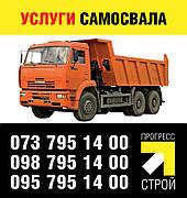 Услуги самосвала от 5 до 40 т в Северодонецке и Луганской области