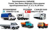 Грузоперевозки Харьков  0,1 до 20 тонн