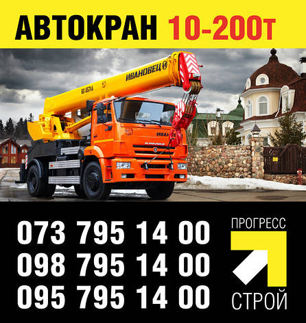Услуги автокрана от 10 до 200 тонн в Северодонецке и Луганской области, фото 2