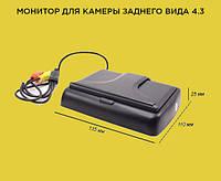 Монитор для камеры заднего вида 4.3!Опт