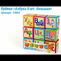 Кубики Азбука 9-ка большая