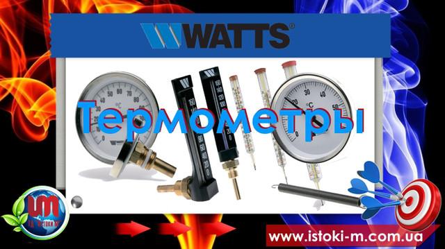 контрольно-измерительные приборы для систем отопления watts