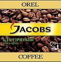 Кофе в зернах Jacobs Monarch Классический весовой 1кг