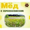 Мед с прополисом, 200 г