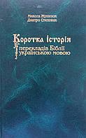 Коротка історія перкладів Біблії українською мовою. М. Жукалюк, Д. Степовик