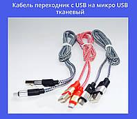 Кабель переходник с USB на микро USB тканевый плетеный сетка Elite s-707!Опт
