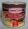 Лак нитро мебельный НЦ-243 (матовый) Химрезерв (0,8кг)