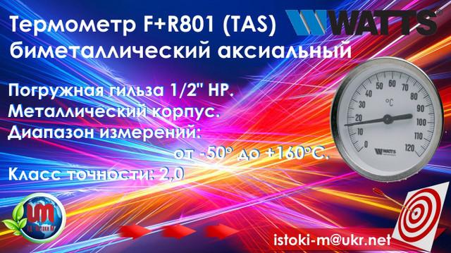 товары для котельной_термометры для котельной_контрольно-измерительные приборы для котельной