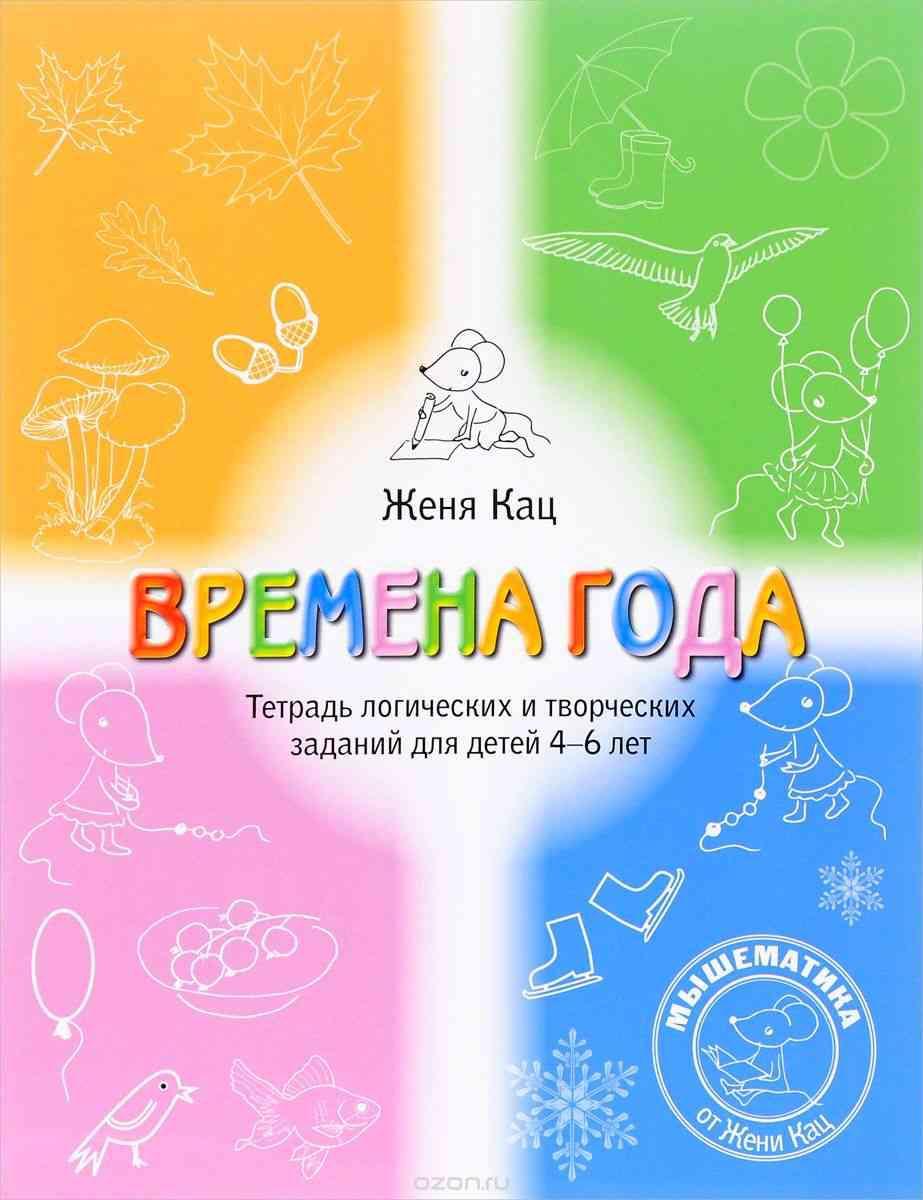 """Времена года. Тетрадь логических и творческих заданий для детей 4-6 лет. Ж. Кац - Інтернет-книгарня """"Білий Лебідь"""" в Николаеве"""