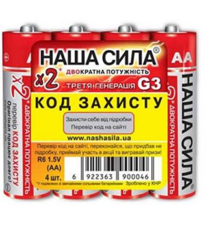 Батарейки Наша Сила AA Shrink4 3Gen R6
