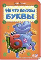 """Гр """"На что похожи буквы?"""" /рус/ (30) М327023Р """"RANOK"""""""