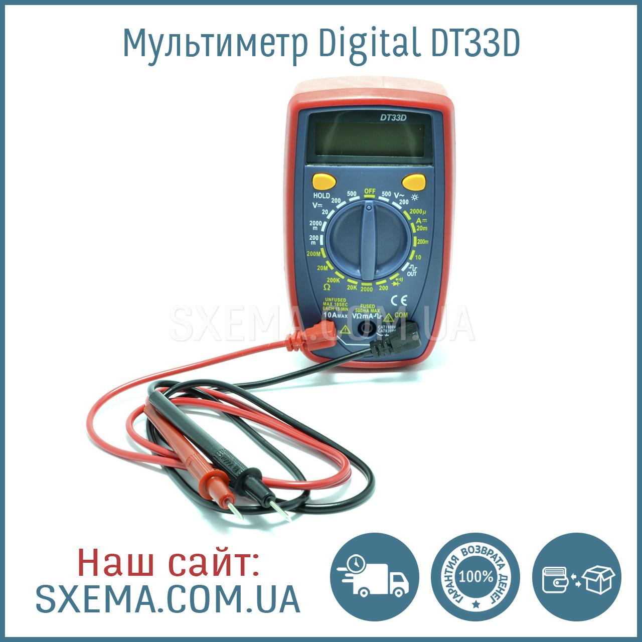 Мультиметр DT33D в защитном чехле, подсветка дисплея