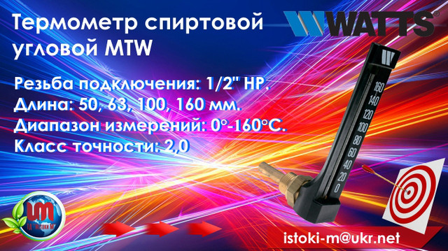 контрольно-измерительные приборы для котельной_термометр_манометр_термоманометр