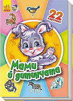 """Гр 22 картинки """"Мама й дитина"""" /укр/ - А231020У (20) """"RANOK"""""""