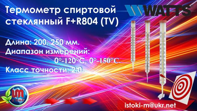 термометры для котельной_контрольно-измерительные приборы для котельной