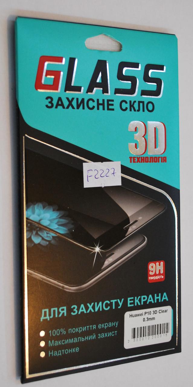Защитное 3D стекло для Huawei P10 (0.3 мм, прозрачное), F2227