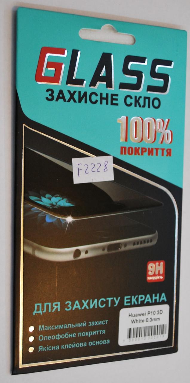 Защитное 3D стекло для Huawei P10 (0.3 мм, белое), F2228