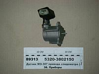 Датчик МЭ-307 привода спидометра (СТМ) МЭ307-У-ХЛ