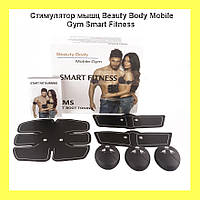 Стимулятор мышц Beauty Body Mobile Gym Smart Fitness!Опт