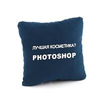 Подушка подарочная коллегам и друзьям «Лучшая космнетика - Photoshop» флок/ подушка сувенирная