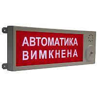 Световой оповещатель Тирас ОС-6.9