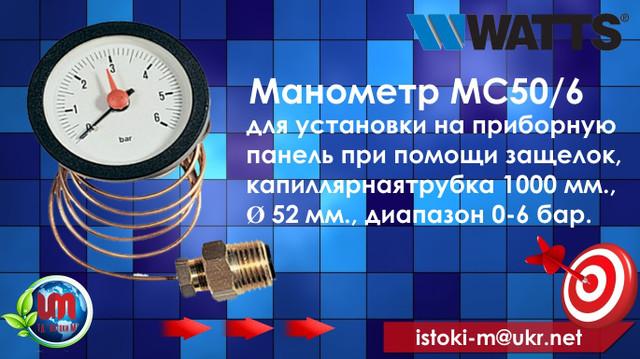 манометр для приборной панели_все для обвязки котельной