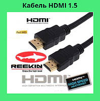 Кабель HDMI на HDMI (V1.4) 1.5 метра резиновый!Опт