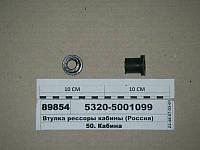 Втулка рессоры кабины (Альт) 5320-5001099#