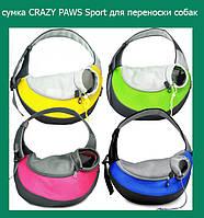 Сумка CRAZY PAWS Sport для переноски собак!Опт
