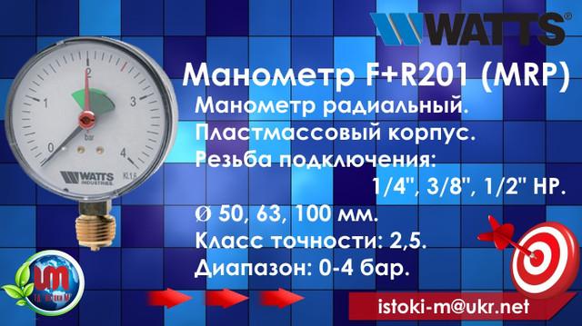 контрольно-измерительные приборы манометр watts