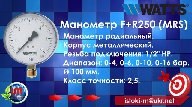контрольно-измерительные приборы для котельной watts