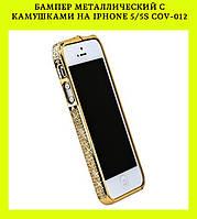 Бампер металлический с камушками на iphone 5/5S COV-012!Опт