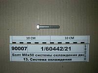 Болт М8х50 системы охлаждения двигателя (Белебей) 1/60442/21