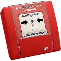 РУПД-09 (Аварийный Пуск Гашения)