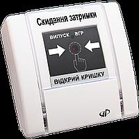 РУПД-10 (Сброс задержки)