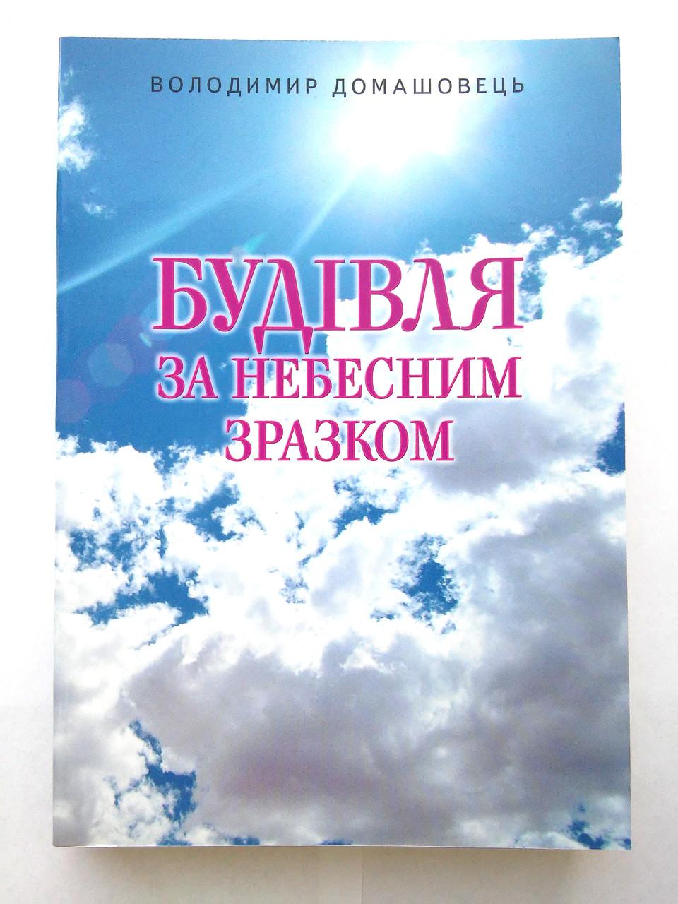 Будівля за небесним зразком Володимир Домашовець