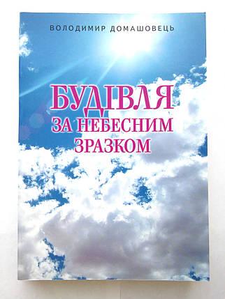Будівля за небесним зразком Володимир Домашовець, фото 2