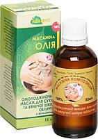 Масло массажное для сухой кожи лица 55 мл