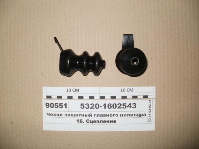Чехол защитный главного цилиндра сцепления (БРТ Балаково) 5320-1602543