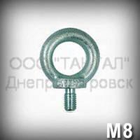 Рым-болт М8 оцинкованный DIN 580,ISO 3266, ГОСТ 4751-73