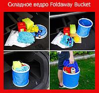 Складное ведро Foldaway Bucket!Опт