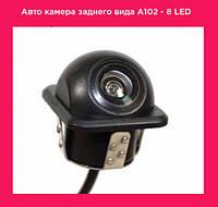 Авто камера заднего вида A102 - 8 LED!Опт