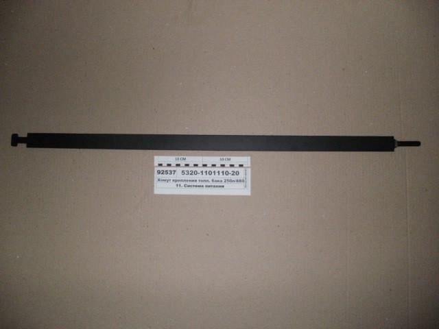 Хомут крепления топл. бака 250л/880мм (пр-во КАМАЗ) 5320-1101110-20