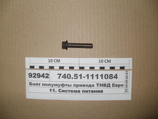 Болт полумуфты привода ТНВД Евро (пр-во КАМАЗ) 740.51-1111084