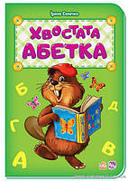 "Гр Азбука: ""Хвостата абетка"" /укр/ (30) М327020У ""RANOK"""