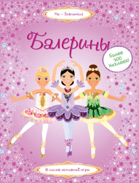 Балерины. Супернаклейки