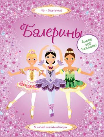 Балерины. Супернаклейки, фото 2