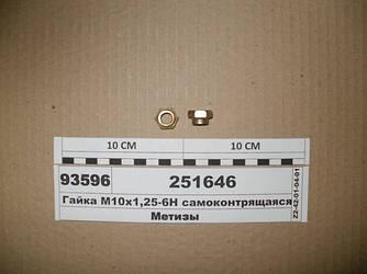 Гайка М10х1,25-6Н самоконтрящаяся (БелЗАН) 251646